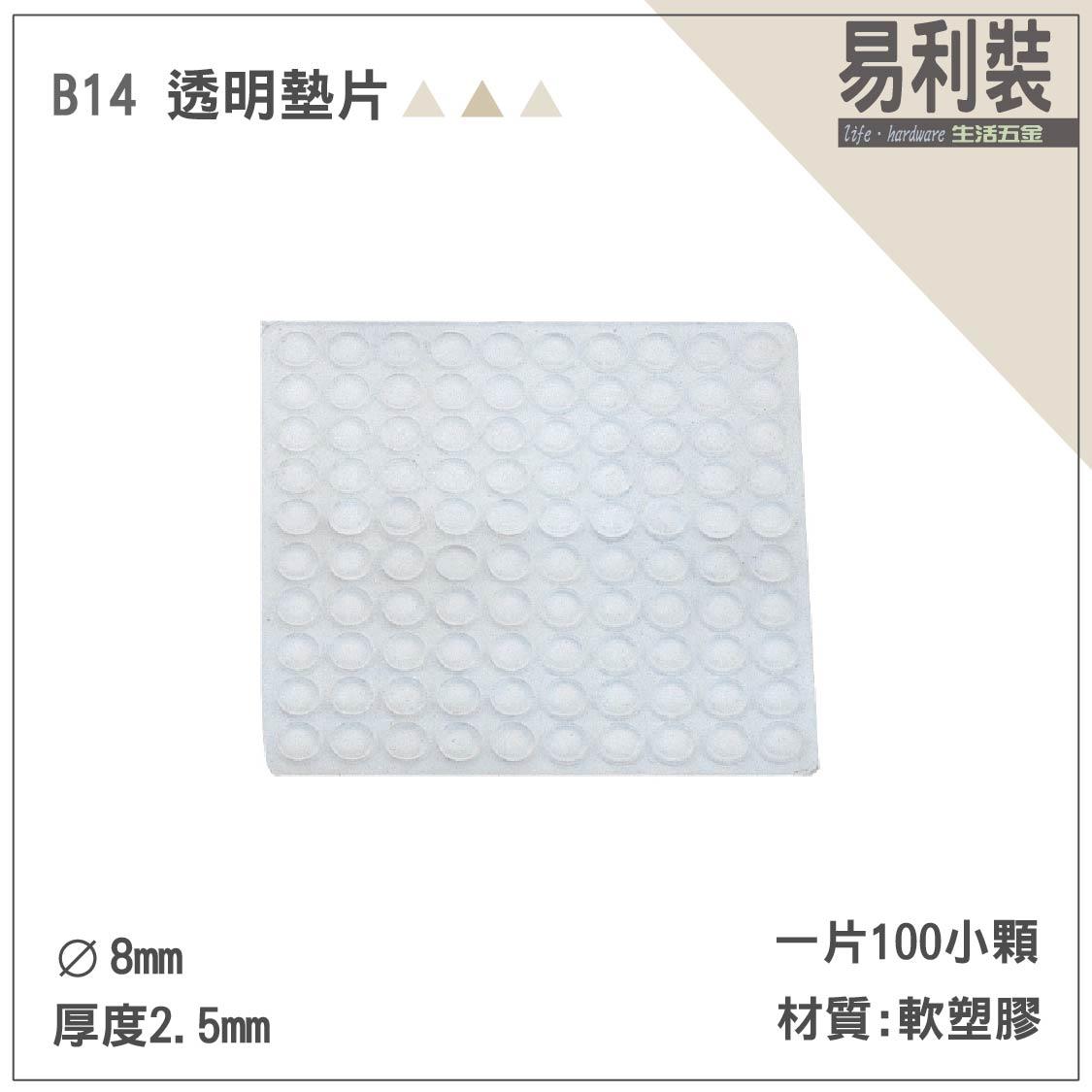 【 EASYCAN  】B14 透明墊片 1片100顆 易利裝生活五金 浴室 廚房 房間 臥房 衣櫃 小資族 辦公家具 系統家具 0