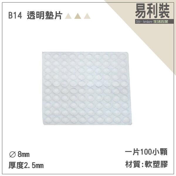 【 EASYCAN  】B14 透明墊片 1片100顆 易利裝生活五金 浴室 廚房 房間 臥房 衣櫃 小資族 辦公家具 系統家具