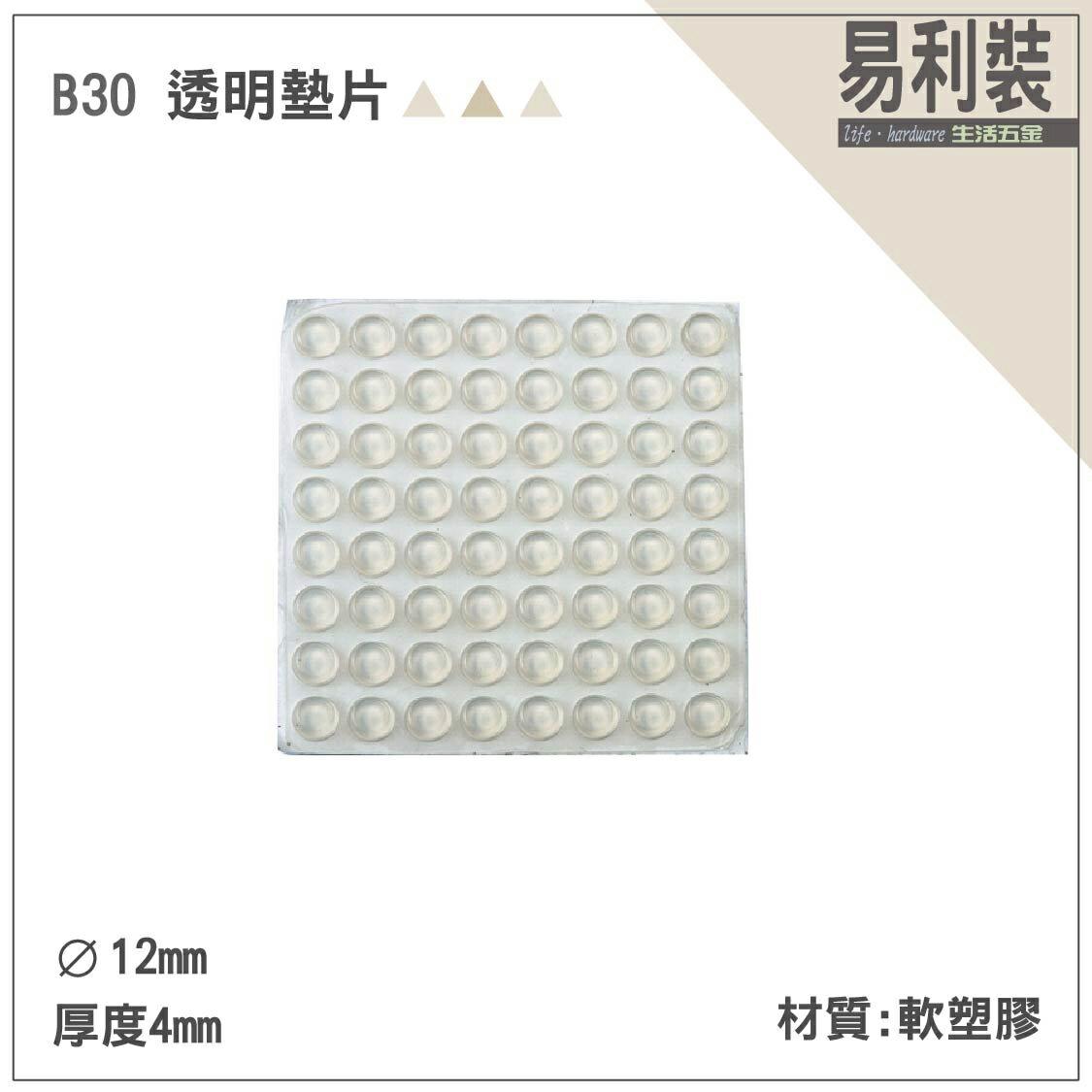 【 EASYCAN  】B30 透明墊片 1片64顆 易利裝生活五金 浴室 廚房 房間 臥房 衣櫃 小資族 辦公家具 系統家具 0