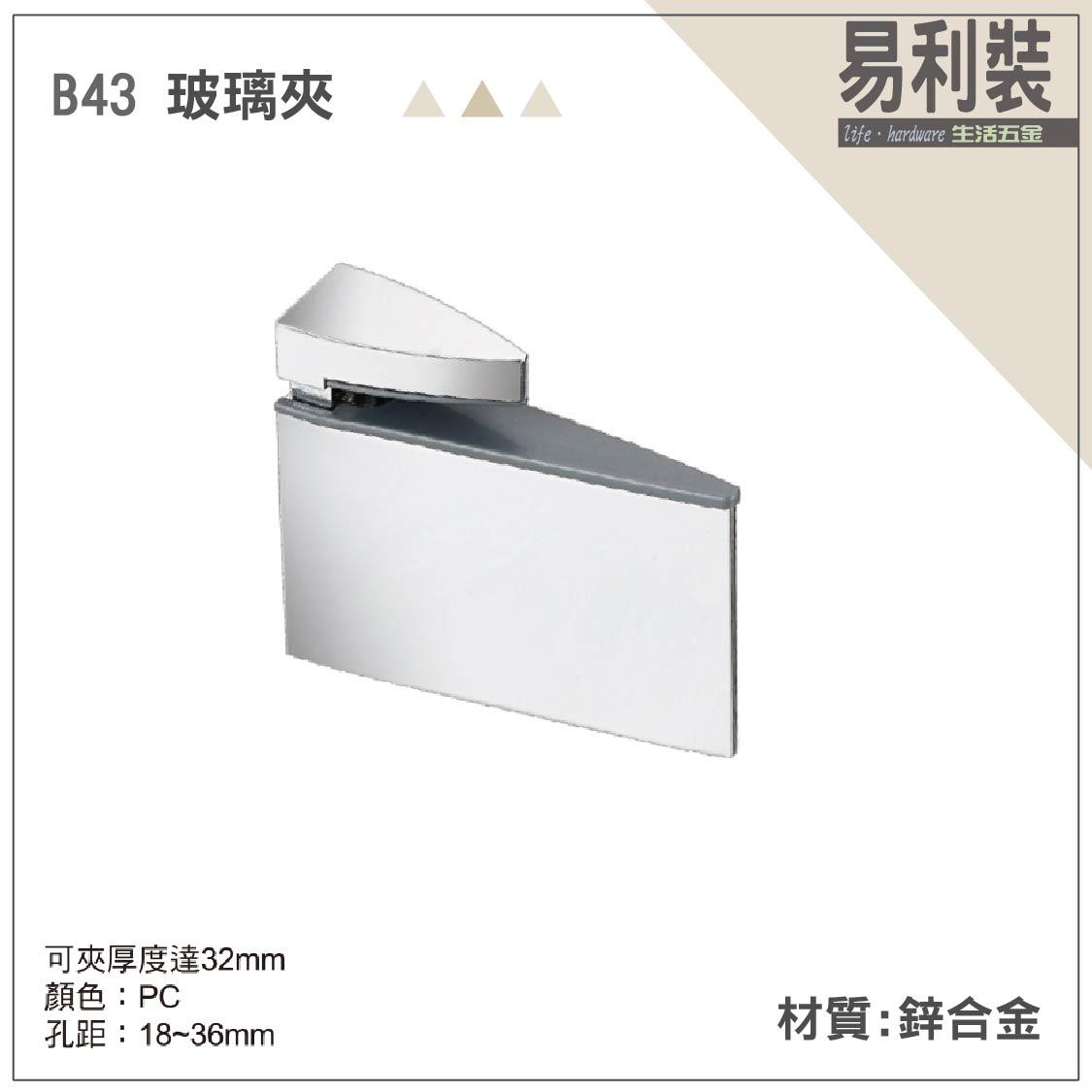 【 EASYCAN  】B43 玻璃夾 易利裝生活五金 浴室 廚房 房間 臥房 衣櫃 小資族 辦公家具 系統家具 0