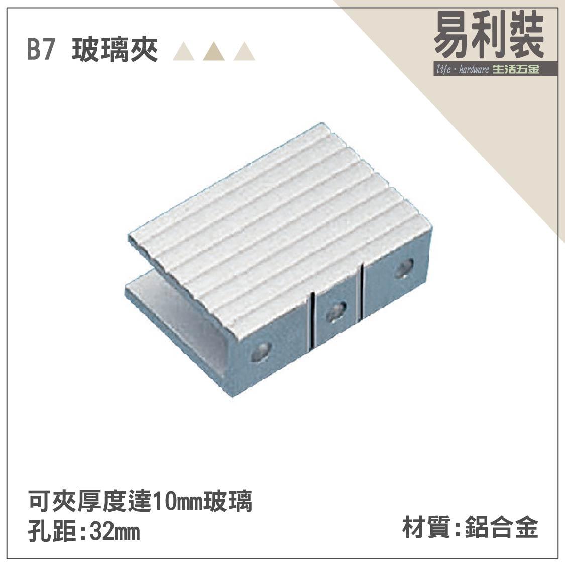 【 EASYCAN  】B7 玻璃夾 易利裝生活五金 浴室 廚房 房間 臥房 衣櫃 小資族 辦公家具 系統家具 0