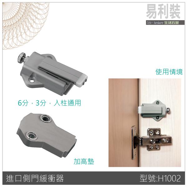 【 EASYCAN  】H1002 進口側門緩衝器 易利裝生活五金 門板 銅質 房間 臥房 衣櫃 小資族 辦公家具 系統家具