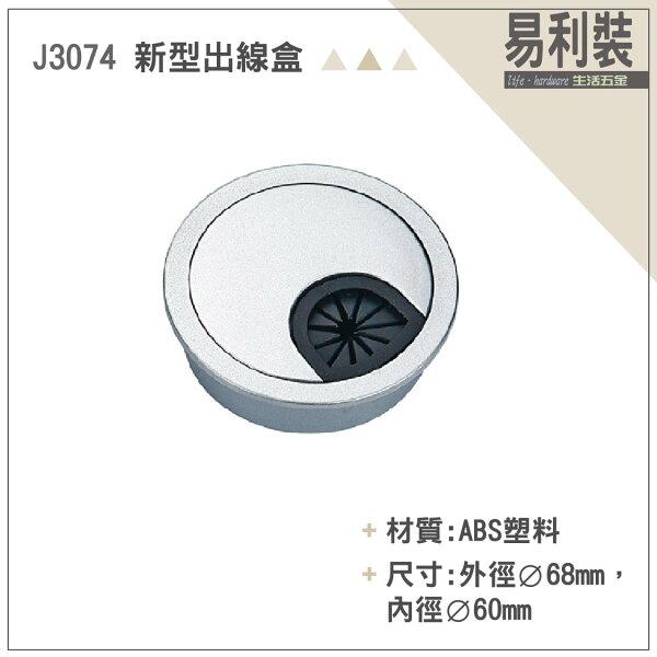 【 EASYCAN  】J3074 新型出線盒 易利裝生活五金 鋅合金 房間 臥房 客廳 餐廳 櫥櫃 衣櫃 小資族 辦公家具 系統家具