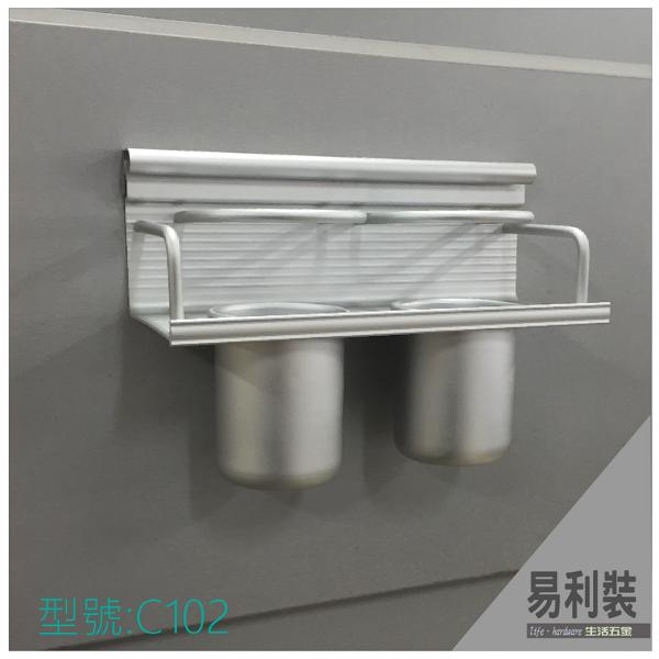 【 EASYCAN  】C102 30cm雙杯架 易利裝生活五金 鋁合金 廚房 餐廳 房間 浴室 小資族 辦公家具 系統家具