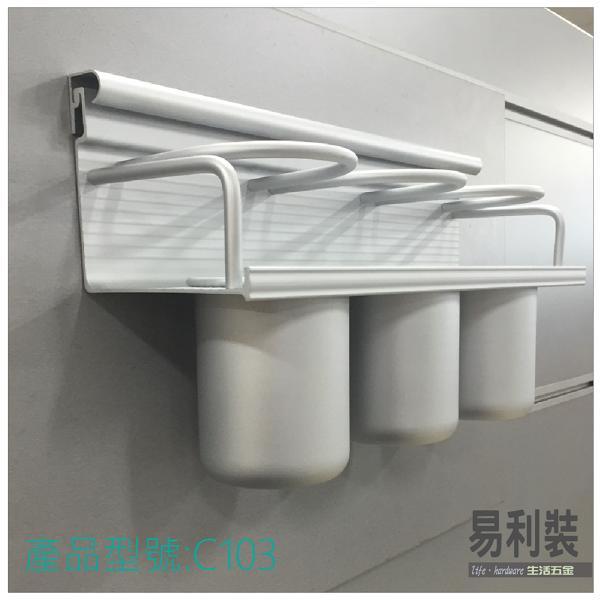 【 EASYCAN  】C103 40cm三杯架 易利裝生活五金 鋁合金 廚房 餐廳 房間 浴室 小資族 辦公家具 系統家具