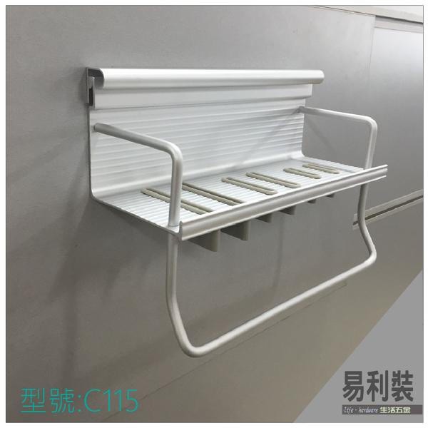【 EASYCAN  】C115 30cm刀架 易利裝生活五金 鋁合金 廚房 餐廳 房間 浴室 小資族 辦公家具 系統家具
