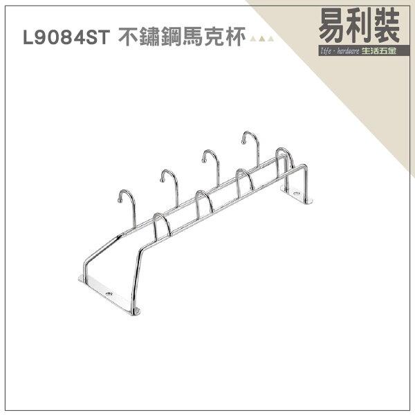 【 EASYCAN  】L9084 不鏽鋼馬克杯架 易利裝生活五金 餐廳 廚房 小資族 辦公家具 系統家具