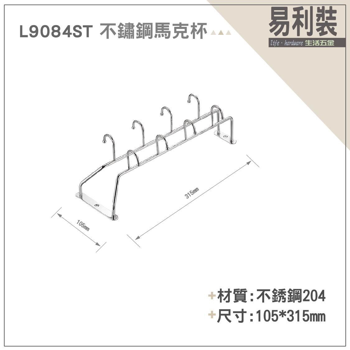 【 EASYCAN  】L9084 不鏽鋼馬克杯架 易利裝生活五金 餐廳 廚房 小資族 辦公家具 系統家具 1