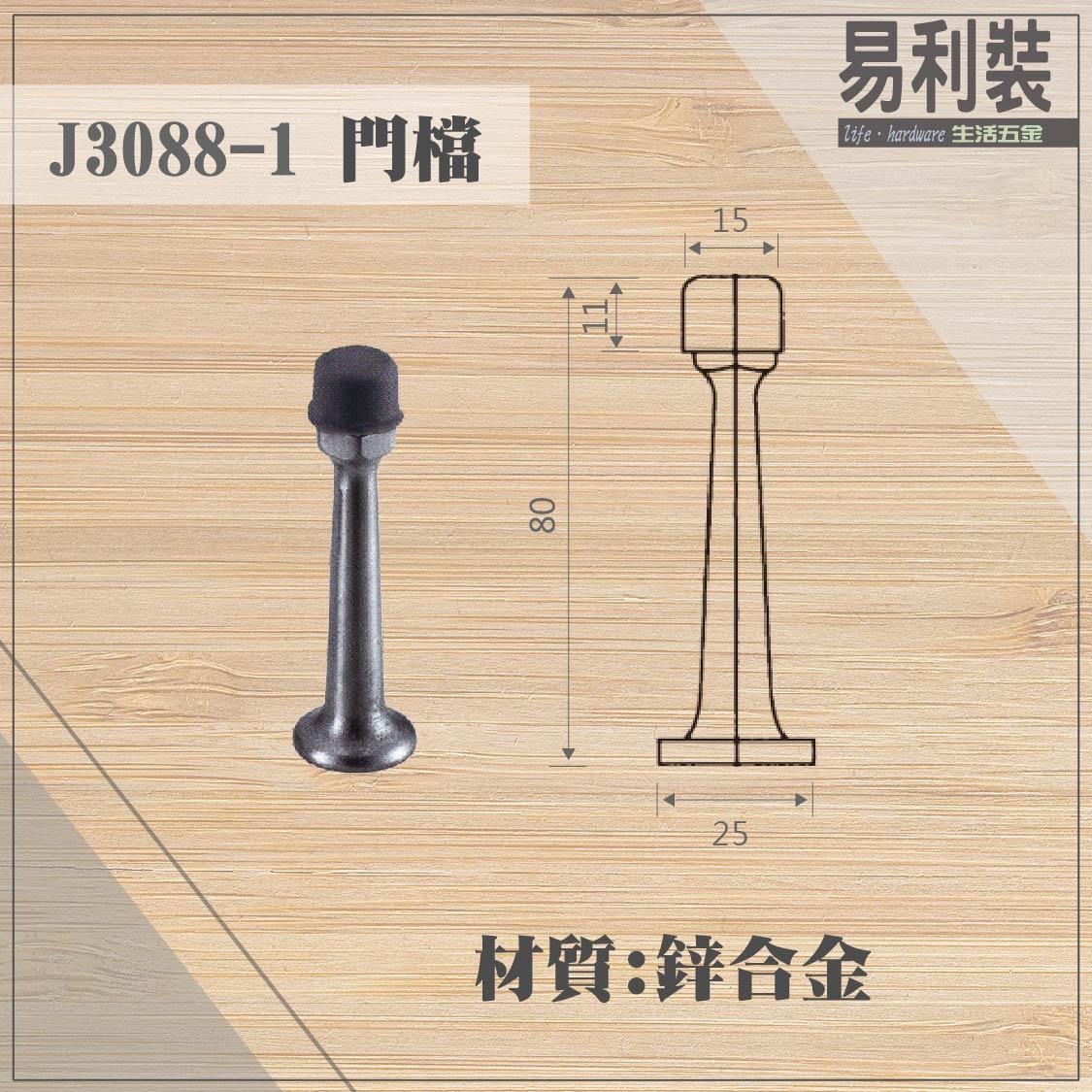 【 EASYCAN  】J3088-1 不鏽鋼門檔 易利裝生活五金 浴室 廚房 房間 臥房 衣櫃 小資族 辦公家具 系統家具 1