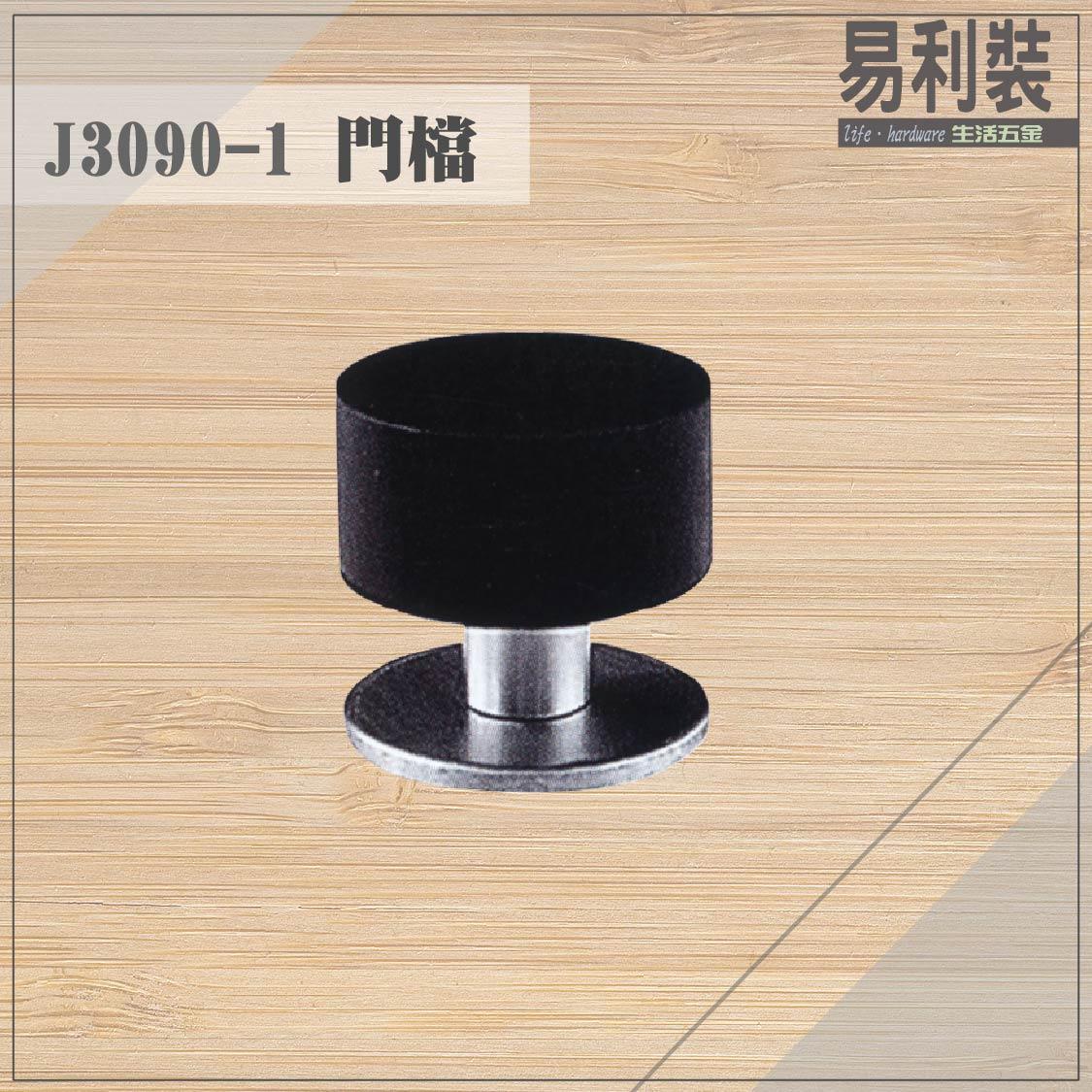 【 EASYCAN  】J3090-1 不鏽鋼門檔 易利裝生活五金 浴室 廚房 房間 臥房 衣櫃 小資族 辦公家具 系統家具 0
