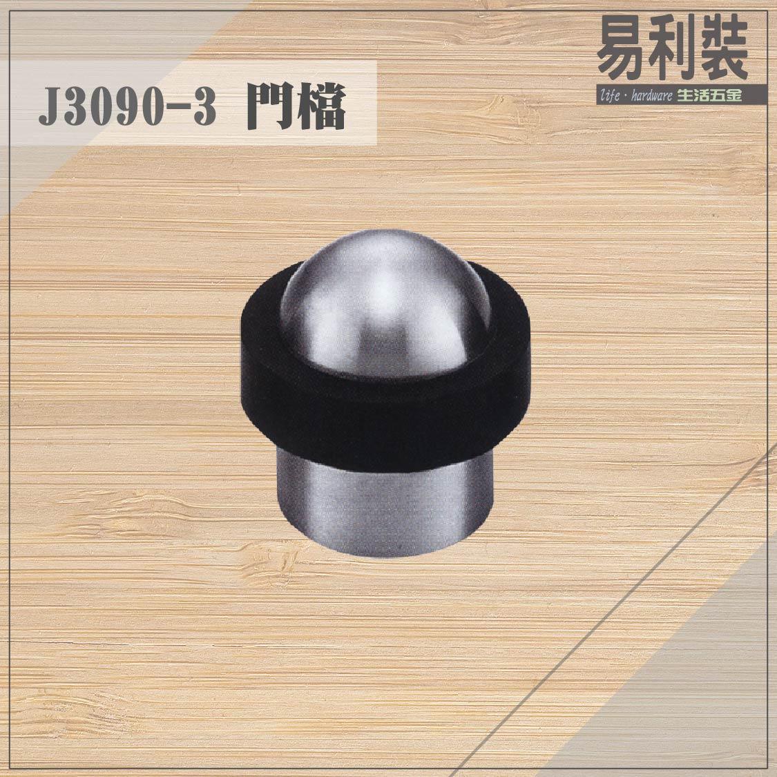 【 EASYCAN  】J3090-3 不鏽鋼門檔 易利裝生活五金 浴室 廚房 房間 臥房 衣櫃 小資族 辦公家具 系統家具 0