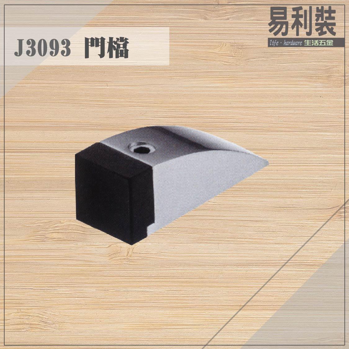 【 EASYCAN  】J3093 不鏽鋼門檔 易利裝生活五金 浴室 廚房 房間 臥房 衣櫃 小資族 辦公家具 系統家具 0