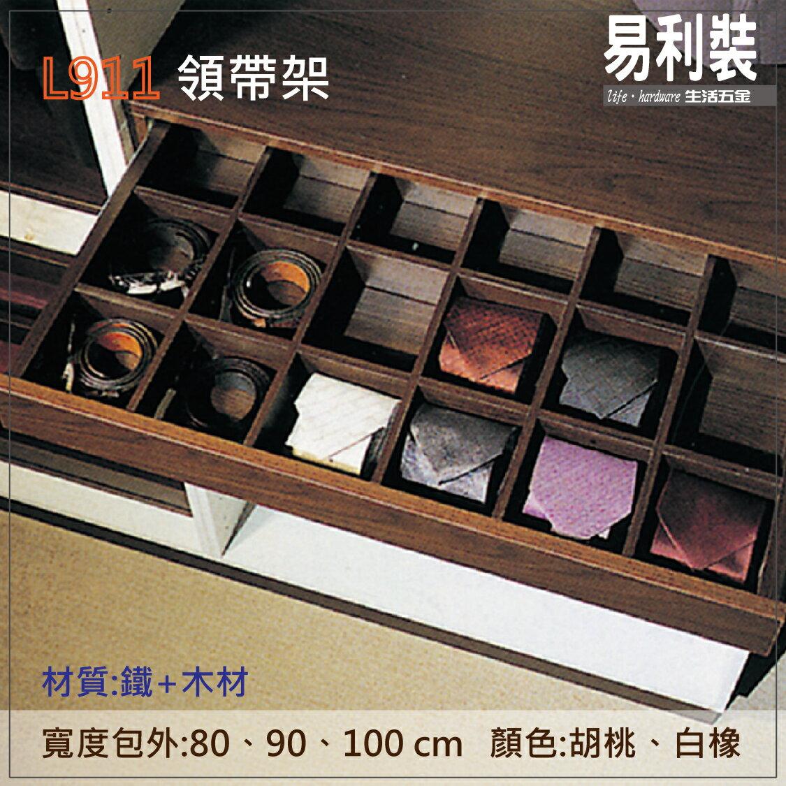 【 EASYCAN  】L911 領帶架 易利裝生活五金 衣櫃 房間 臥房 衣櫃 小資族 辦公家具 系統家具 0