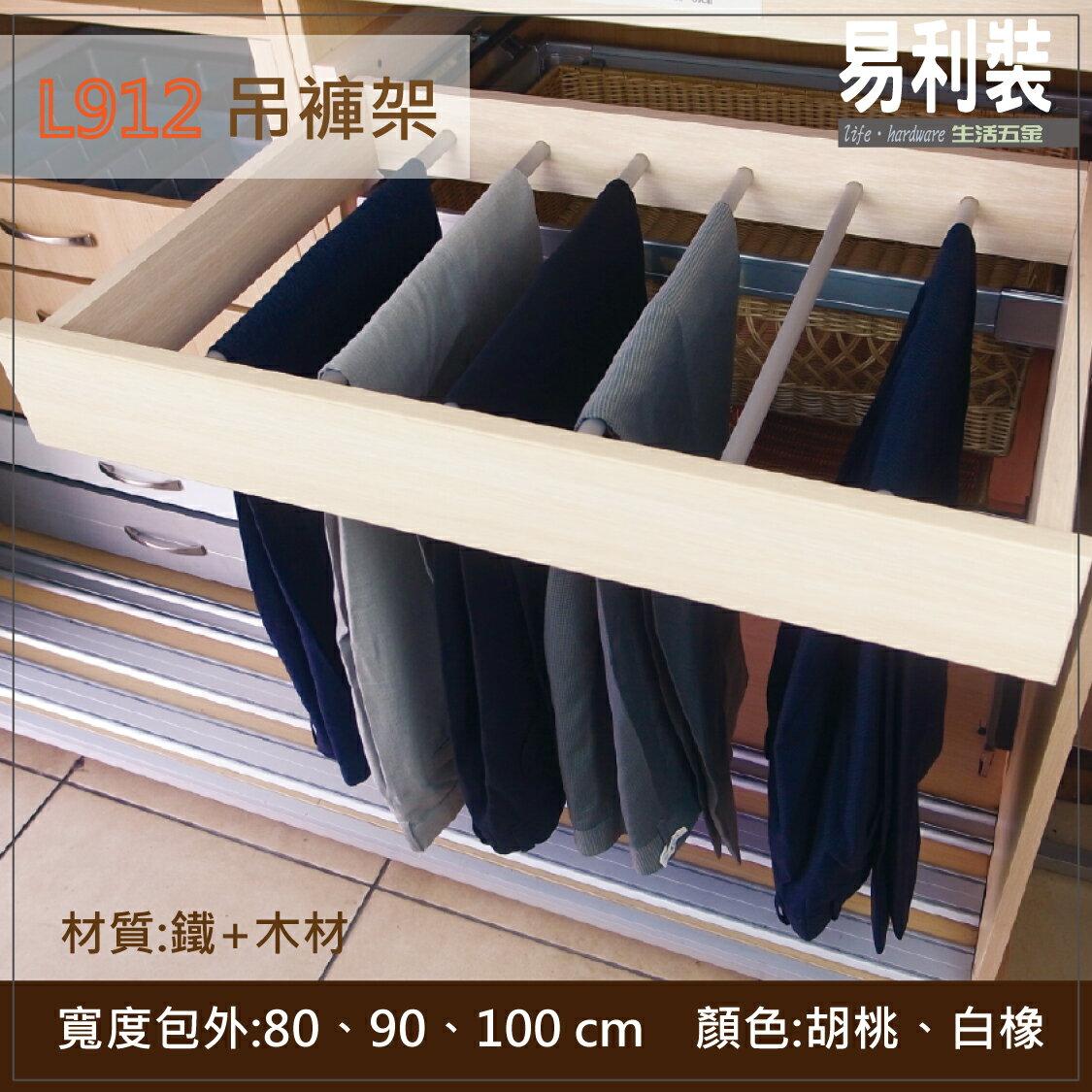 【 EASYCAN  】L912 吊褲架 易利裝生活五金 衣櫃 房間 臥房 衣櫃 小資族 辦公家具 系統家具 0