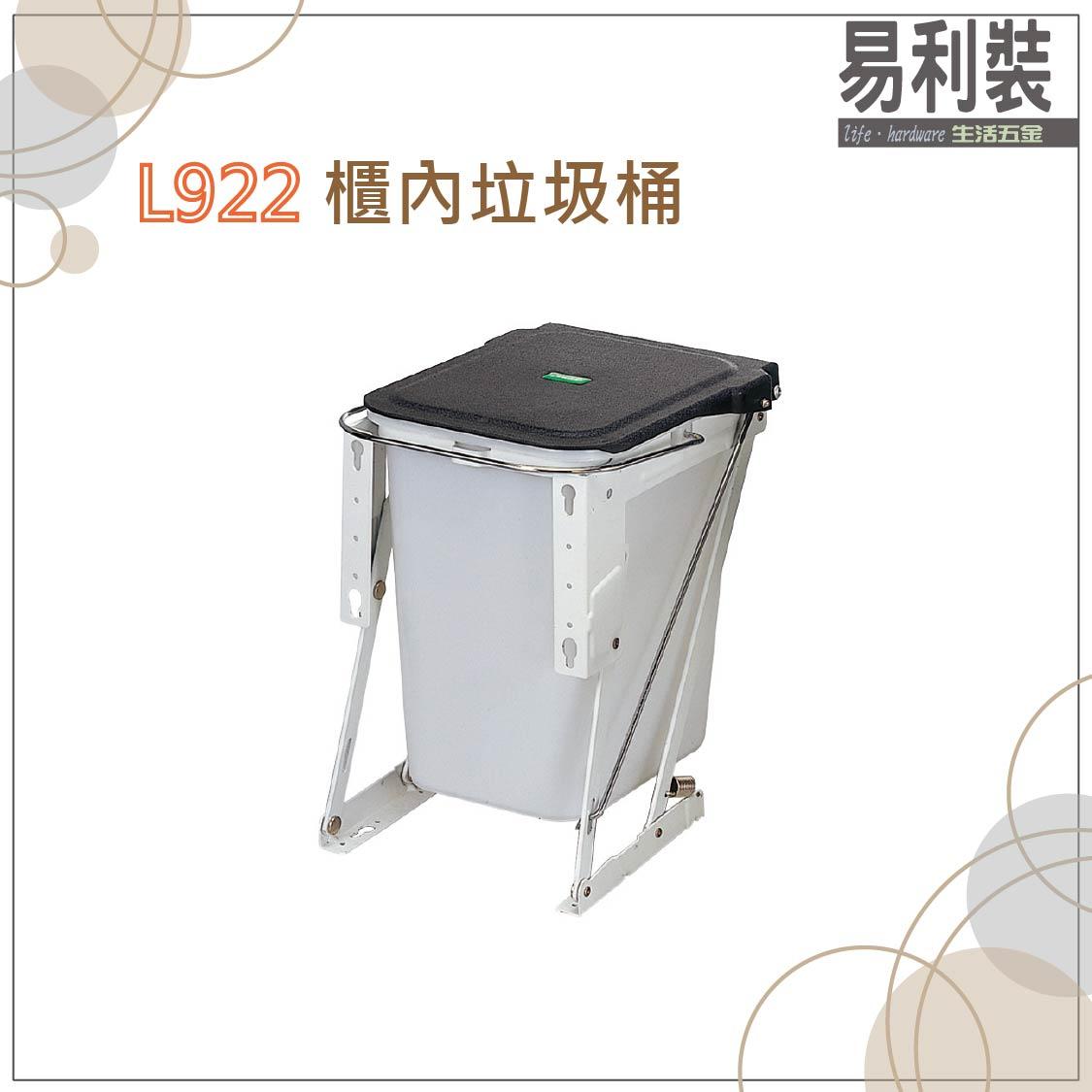 【 EASYCAN 】L922 櫃內垃圾桶 易利裝生活五金 廚房清潔桶 垃圾桶 房間 臥房 衣櫃 小資族 辦公家具 系統家具 0