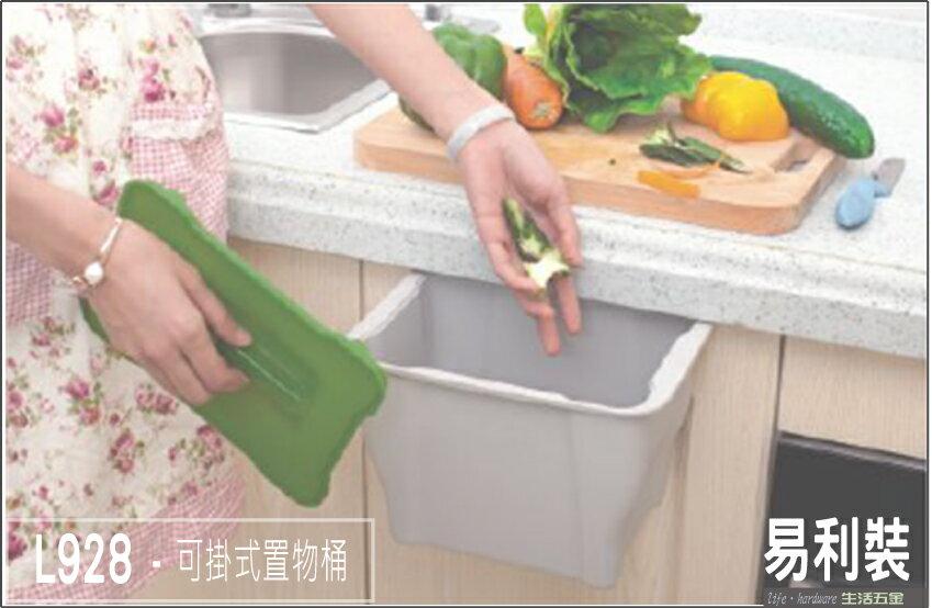 【 EASYCAN 】L 928-可掛式置物桶 易利裝生活五金 廚房清潔桶 垃圾桶 房間 臥房 衣櫃 小資族 辦公家具 系統家具 2