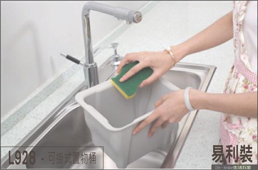 【 EASYCAN 】L 928-可掛式置物桶 易利裝生活五金 廚房清潔桶 垃圾桶 房間 臥房 衣櫃 小資族 辦公家具 系統家具 4