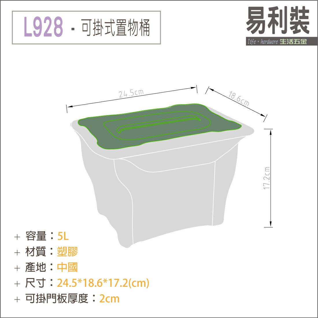 【 EASYCAN 】L 928-可掛式置物桶 易利裝生活五金 廚房清潔桶 垃圾桶 房間 臥房 衣櫃 小資族 辦公家具 系統家具 0
