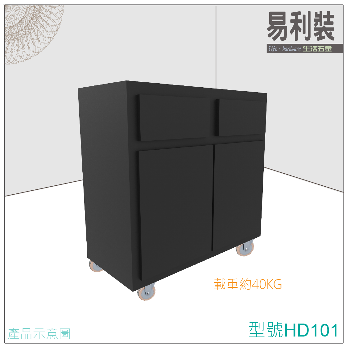 【 EASYCAN  】HD101 活動輪 易利裝生活五金 桌輪 櫃輪 房間 臥房 衣櫃 小資族 辦公家具 系統家具 2