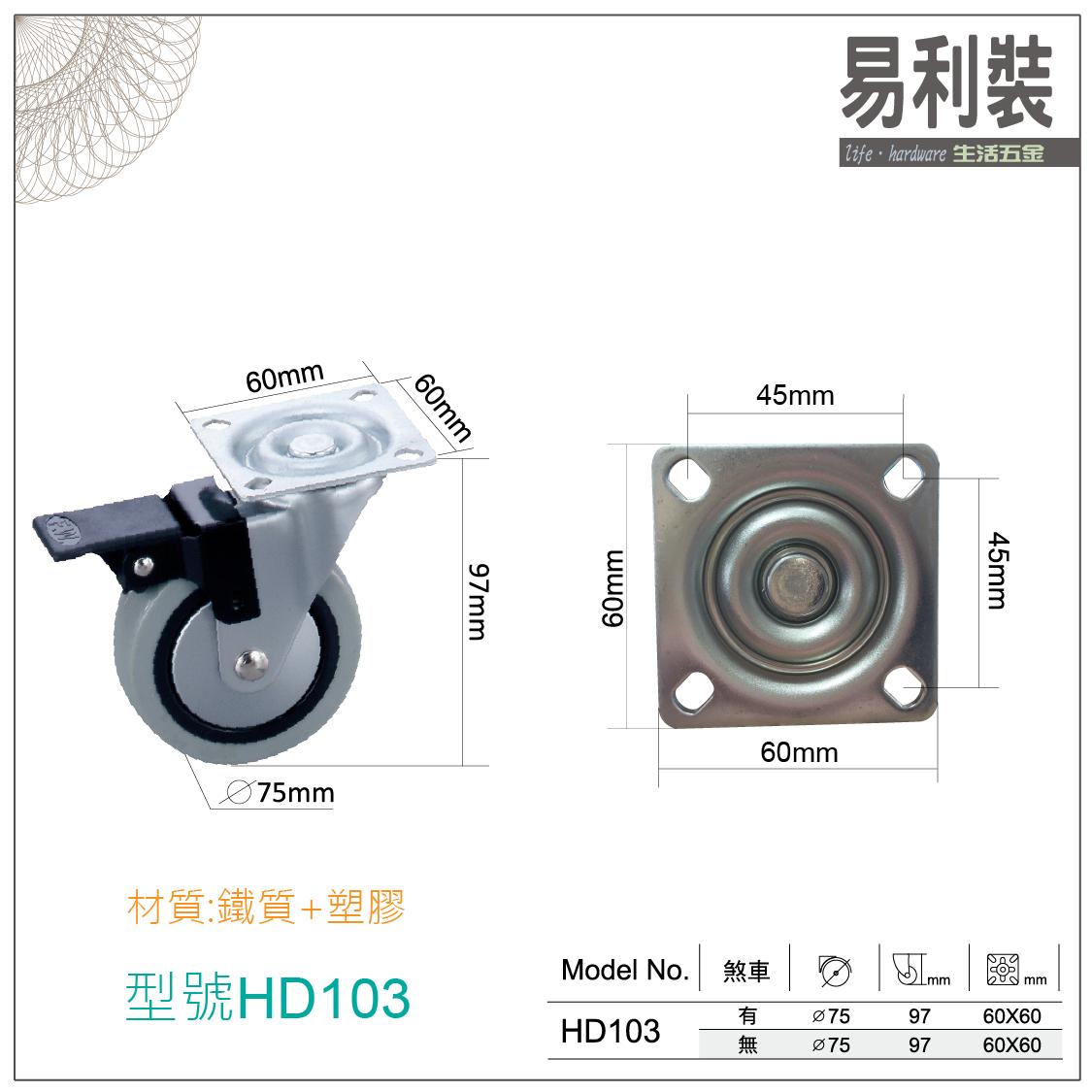 【 EASYCAN  】HD103-活動輪 易利裝生活五金 桌輪 櫃輪 房間 臥房 衣櫃 小資族 辦公家具 系統家具 1