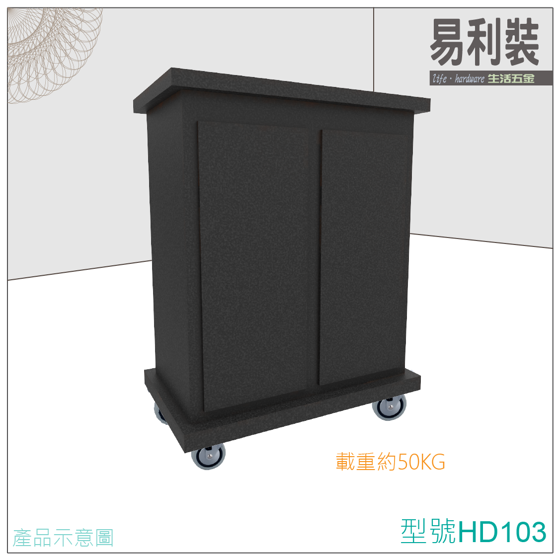 【 EASYCAN  】HD103-活動輪 易利裝生活五金 桌輪 櫃輪 房間 臥房 衣櫃 小資族 辦公家具 系統家具 2
