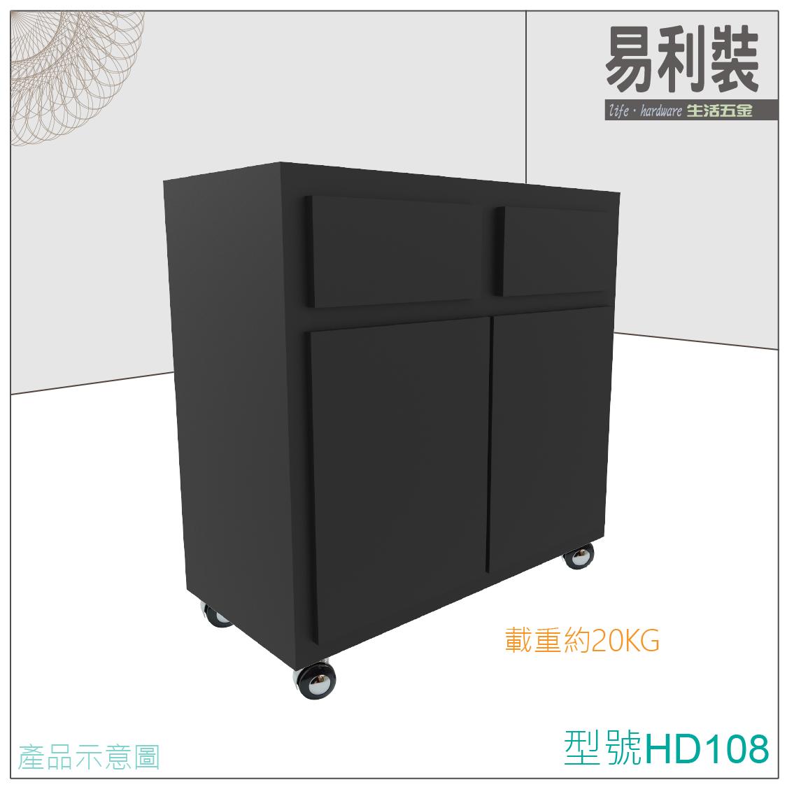 【 EASYCAN  】HD108-109 活動輪 易利裝生活五金 桌輪 櫃輪 房間 臥房 衣櫃 小資族 辦公家具 系統家具 3
