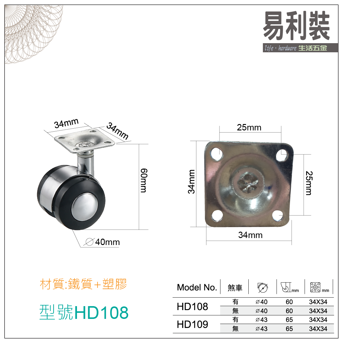 【 EASYCAN  】HD108-109 活動輪 易利裝生活五金 桌輪 櫃輪 房間 臥房 衣櫃 小資族 辦公家具 系統家具 2