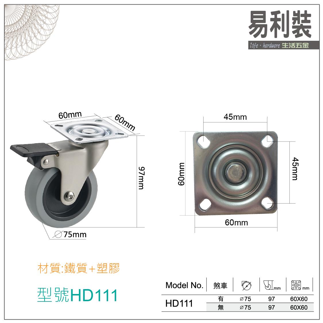 【 EASYCAN  】HD111-活動輪 易利裝生活五金 桌輪 櫃輪 房間 臥房 衣櫃 小資族 辦公家具 系統家具 1
