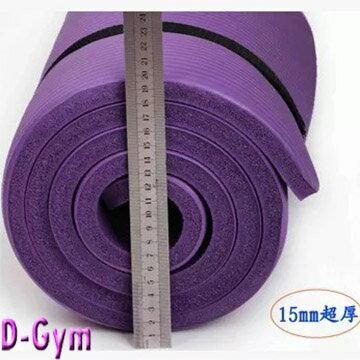 [ D-Gym] NBR高密度環保瑜珈墊(厚15mm)(附贈 綁帶+揹袋)