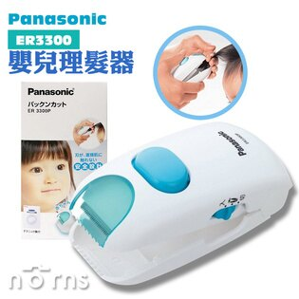 NORNS 【Panasonic ER3300嬰兒理髮器】幼兒 剪髮 修髮 安全 電剪 DIY 修整