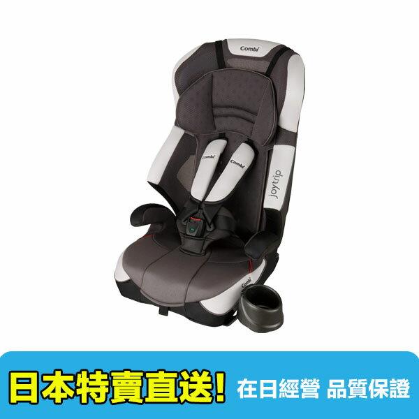 【海洋傳奇】【船運免運】日本直送到府~Combi JOYTRIP 汽車兒童安全座椅(1?~11? / GC款) 灰色