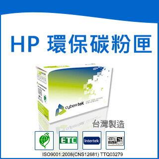 榮科   Cybertek  HP CE310A環保黑色碳粉匣 ( 適用HP LaserJet Pro CP1025nw/HP LaserJet Pro M175a HP LaserJet Pro M175n) HP-CP1025B / 個