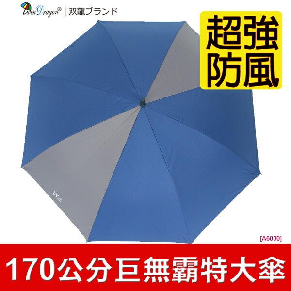 【雙龍牌】移動的屋頂(深藍下標區)。巨無霸超級無敵特大傘-防風高爾夫球傘-PG自動傘-晴雨傘直立傘商務傘A6030