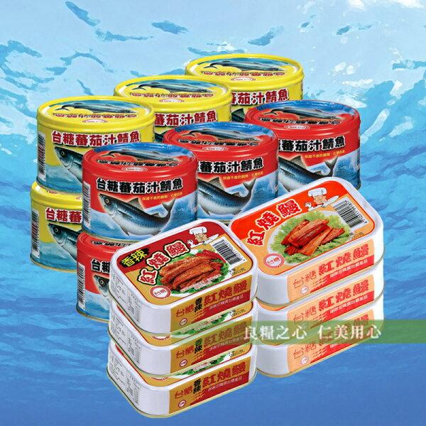 台糖 精選罐頭誠心組(鯖魚紅罐+鯖魚黃罐+紅燒鰻+香辣紅燒鰻)
