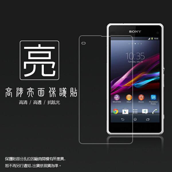 亮面螢幕保護貼 SONY Xperia Z1 mini Z1f Z1s Compact D5503  (正面+反面) 保護貼