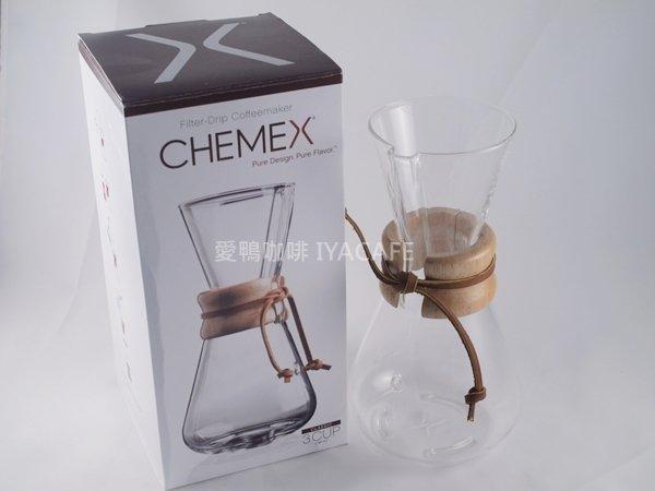 《愛鴨咖啡》美國 CHEMEX CM-1C 木把 手沖滴漏壺 咖啡壺 3人份