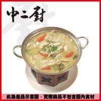 【中二廚】酸菜白肉火鍋湯底(250g/包)