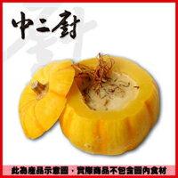 【中二廚】南瓜火鍋湯底(250g/包)