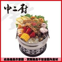 【中二廚】成吉思汗養生火鍋湯底(250g/包 )