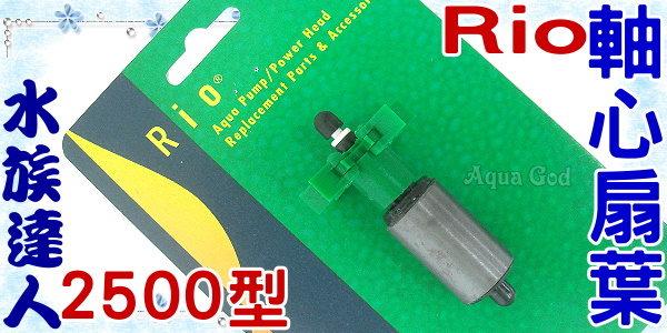 【水族達人】台灣製造Rio《沉水馬達專用軸心扇葉.2500型》