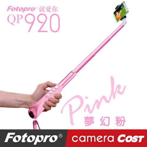 FOTOPRO QP-920R 甜新粉紅 情人節限定 隨身型自拍架 內建藍芽 遙控拍照 湧蓮公司貨 自拍神器 自拍棒 - 限時優惠好康折扣