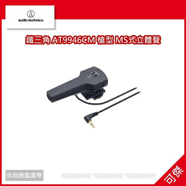 可傑  audio-technica 鐵三角 AT9946CM 槍型 MS式立體聲