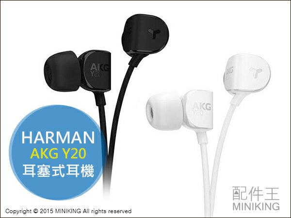 【配件王】日本代購 HARMAN AKG Y20 耳塞式耳機 易收納 高音質立體聲 另 audio-technica
