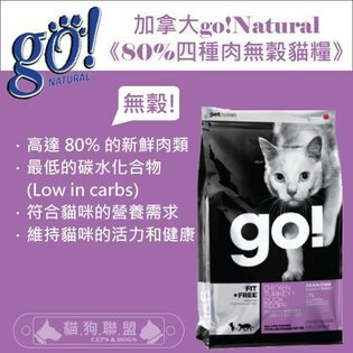 +貓狗樂園+ go!Natural【無穀貓糧。80%四種肉。4磅】1200元