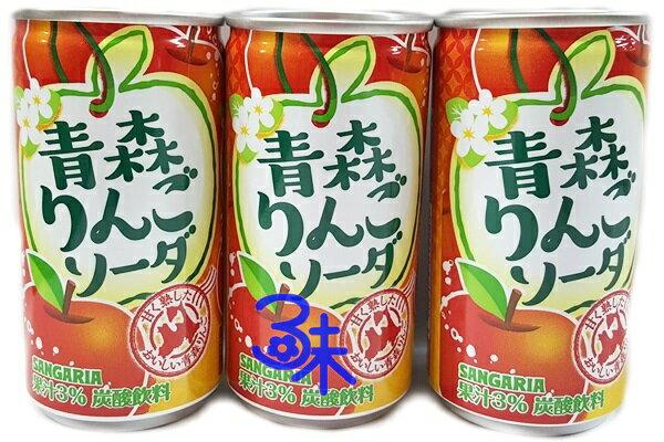 (日本) sangaria 青森蘋果 蘇打飲料 1組6罐 (190ml*6罐) 特價 198 元 (平均1 罐 33 元) 【4902179018663 】(sangaria 汽水)