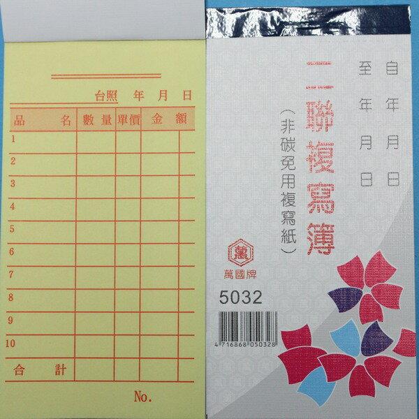 萬國牌 5032 二聯複寫簿 96開直式估價單 送貨單^(30組^) 一包20本入^~定1