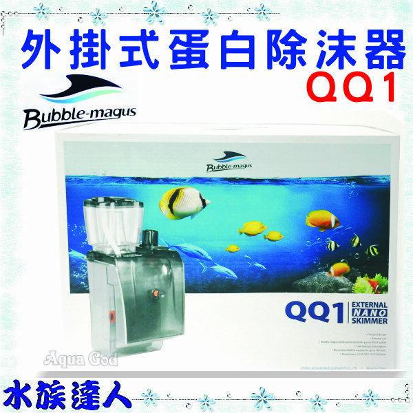【水族達人】Bubble-magus 《外掛式蛋白除沫器(BM QQ1 100L B002)》外置式蛋白除沫器 蛋白機