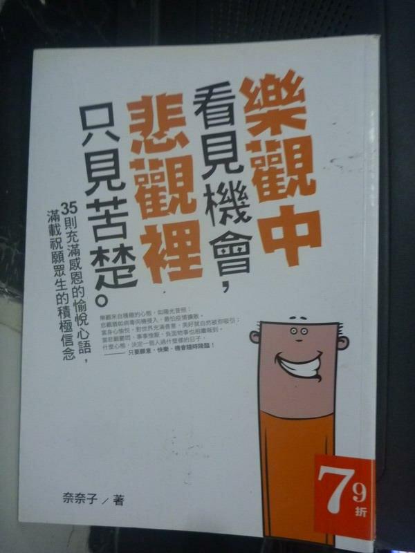 ~書寶 書T6/勵志_WFN~樂觀中看見機會 悲觀裡只見苦楚_奈奈子 ~  好康折扣