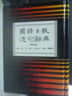 【書寶二手書T1/字典_INW】國語日報造句辭典_原價400_賴慶雄