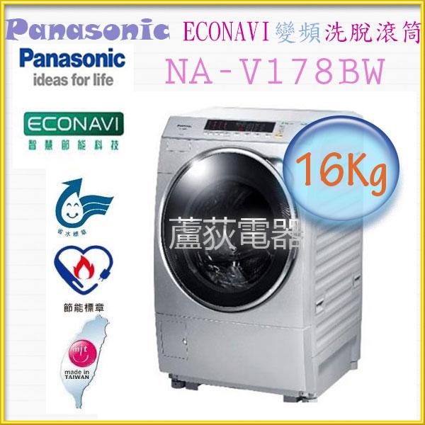 【國際 ~蘆荻電器】全新 16公斤【Panasonic洗脫變頻洗衣機 】NA-V178BW